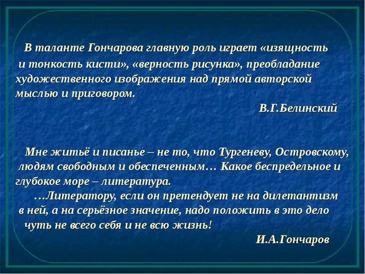 В таланте Гончарова главную роль играет «изящность и тонкость кисти», «вернос...
