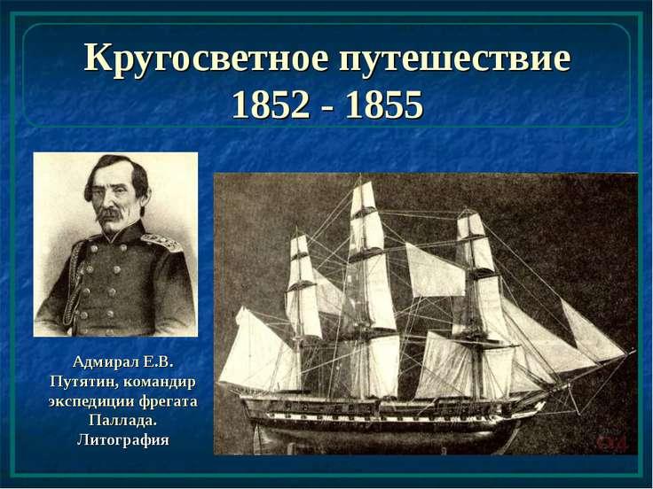 Кругосветное путешествие 1852 - 1855 Адмирал Е.В. Путятин, командир экспедици...
