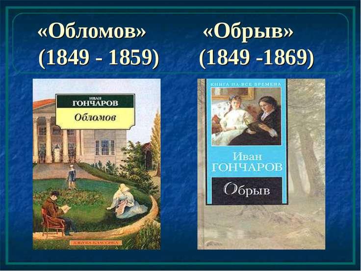 «Обломов» «Обрыв» (1849 - 1859) (1849 -1869)