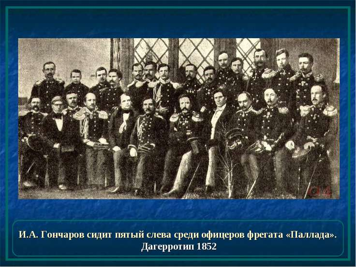И.А. Гончаров сидит пятый слева среди офицеров фрегата «Паллада». Дагерротип ...