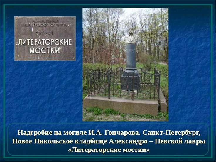 Надгробие на могиле И.А. Гончарова. Санкт-Петербург, Новое Никольское кладбищ...