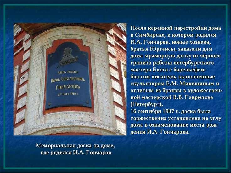 После коренной перестройки дома в Симбирске, в котором родился И.А. Гончаров,...