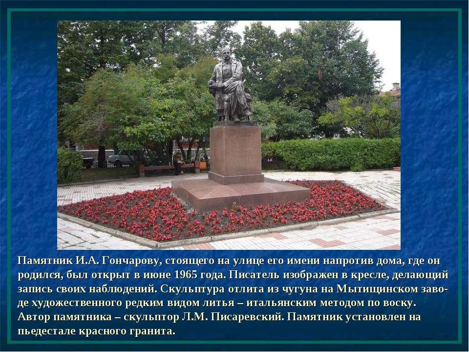 Памятник И.А. Гончарову, стоящего на улице его имени напротив дома, где он ро...