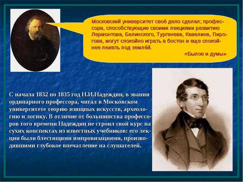 Московский университет своё дело сделал; профес-сора, способствующие своими л...