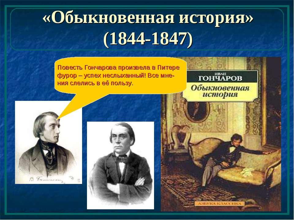 «Обыкновенная история» (1844-1847) Повесть Гончарова произвела в Питере фурор...