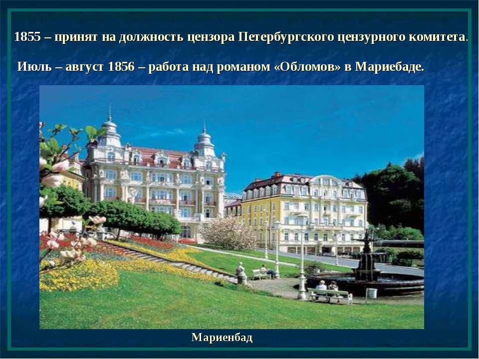 1855 – принят на должность цензора Петербургского цензурного комитета. Июль –...