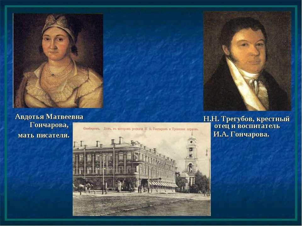 Н.Н. Трегубов, крестный отец и воспитатель И.А. Гончарова. Авдотья Матвеевна ...
