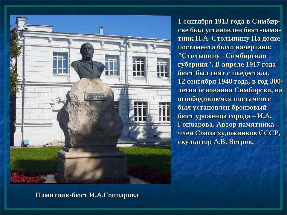 1 сентября 1913 года в Симбир-ске был установлен бюст-памя-тник П.А. Столыпин...