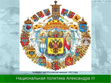 Национальная политика Александра III