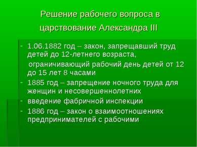 Решение рабочего вопроса в царствование Александра III 1.06.1882 год – закон,...