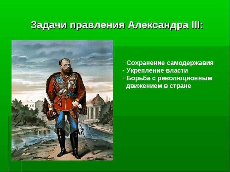 Задачи правления Александра III: Сохранение самодержавия Укрепление власти Бо...