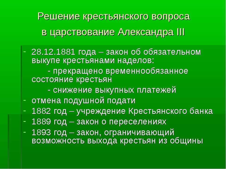 Решение крестьянского вопроса в царствование Александра III 28.12.1881 года –...