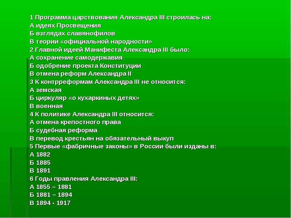 1 Программа царствования Александра III строилась на: А идеях Просвещения Б в...