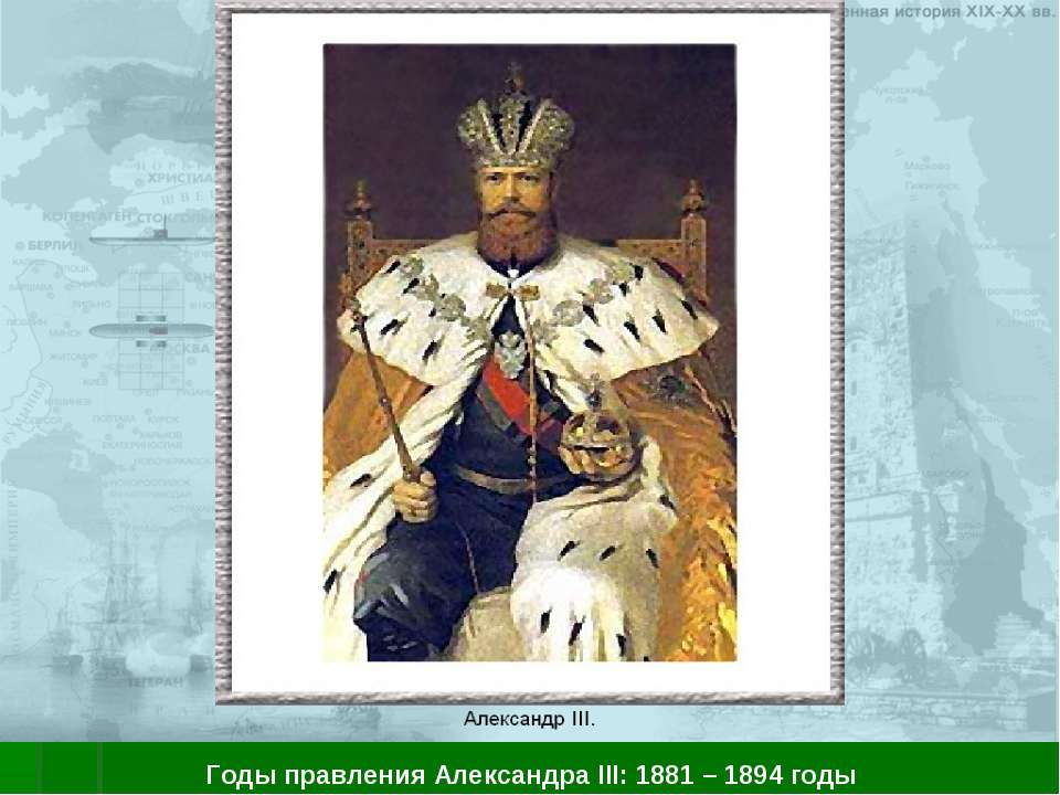 Александр III Контрреформы в России Годы правления Александра III: 1881 – 189...