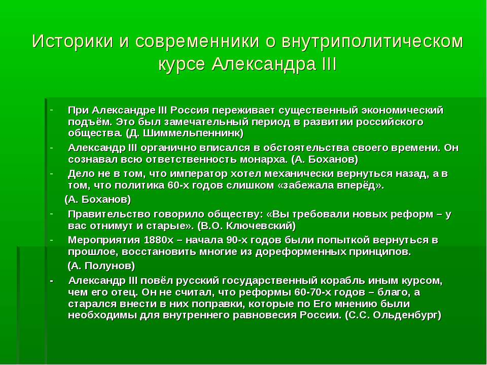 Историки и современники о внутриполитическом курсе Александра III При Алексан...