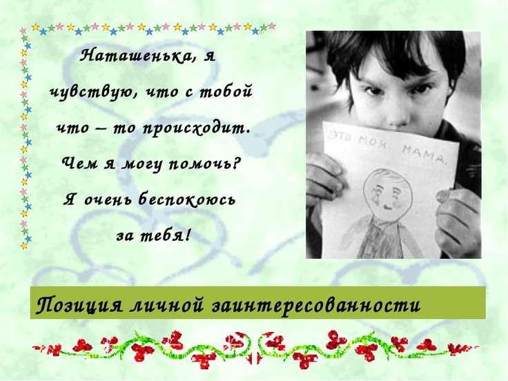 Позиция личной заинтересованности Наташенька, я чувствую, что с тобой что – т...