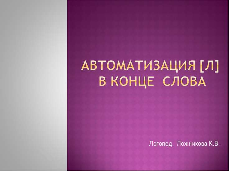 Логопед Ложникова К.В.