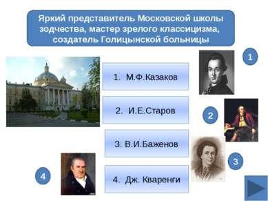 Основоположник русского светского портрета: 1. А.Рублев 2. Д.Трезини 3.И.Ники...