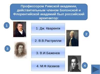 Автор картины Портрет Екатерины II : 1.Ф.С.Рокотов 2. Д.Г.Левицкий 3. А.П.Лос...