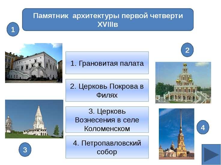 Московский университет был открыт 1. в 1724 г 2. в 1786 г 3. в 1755 г 4. в 17...
