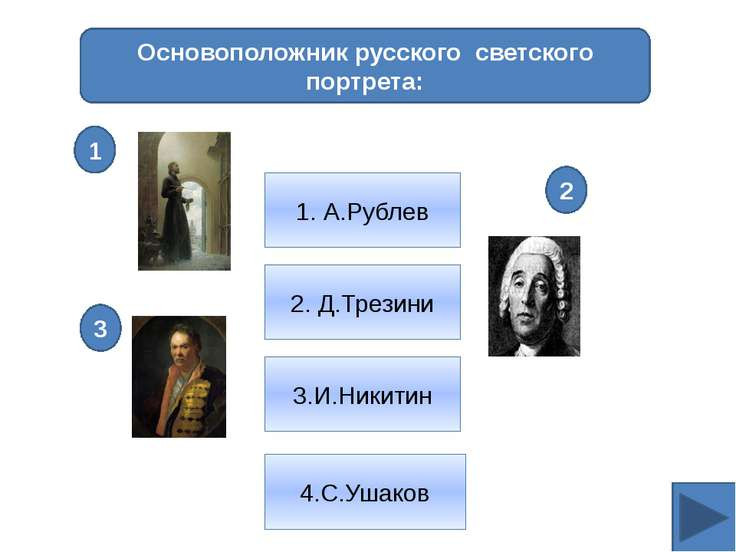 Интернет ресурсы Заставка - http://900igr.net/datai/istorija/Kultura-Rossii-v...