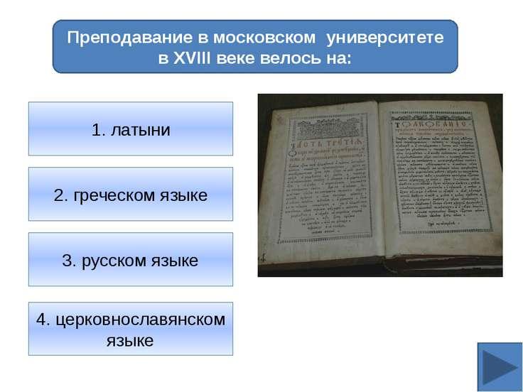Выдающийся российский скульптор XVIIIв: 1. Ф.И.Шубин 2. И.Н.Никитин 3. А.П.Ло...