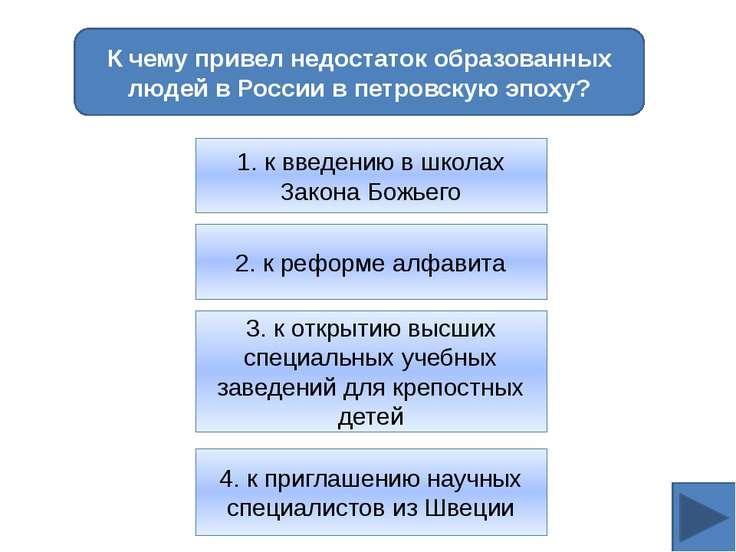 По призванию современников, «отцом русской драмы» был: 1. В.К.Тредиаковский 2...