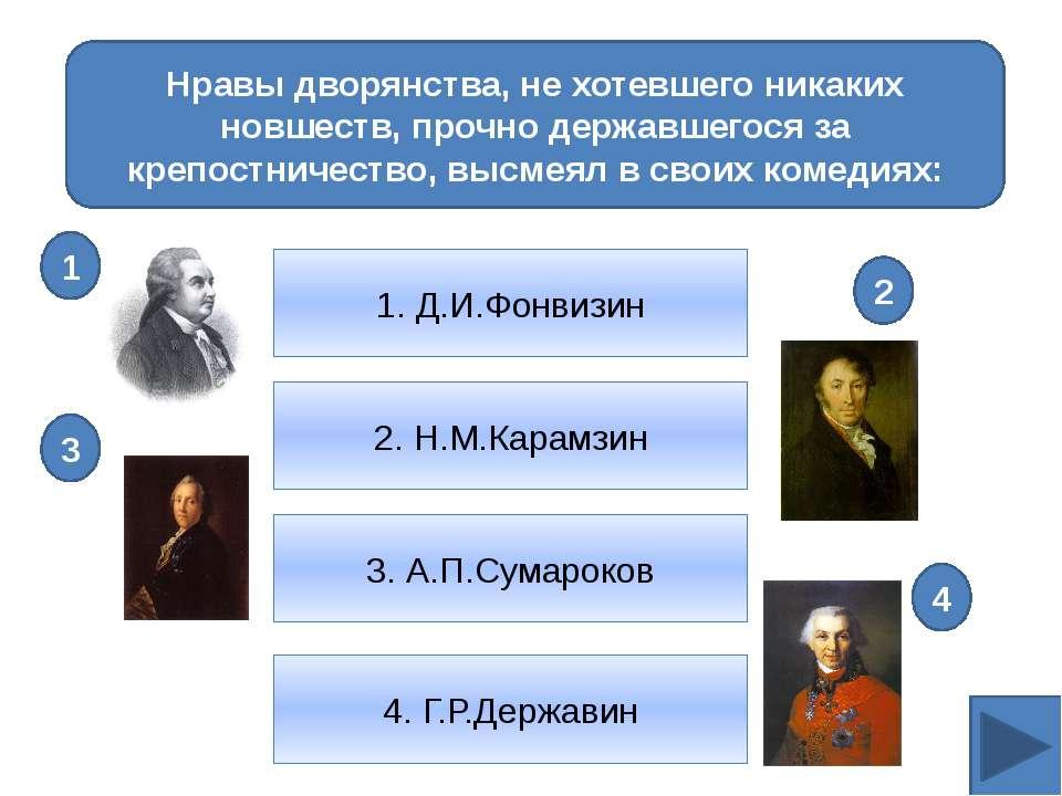 Из названных авторов основоположником русского сентиментализма был: 1.Д.И.Фон...