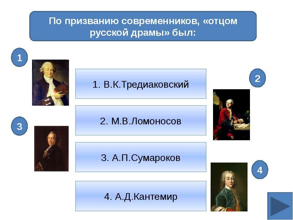 Крупнейший художник конца XVIII в. 1. В.Татищев 2. Д. Левицкий 3. И. Кулибин ...
