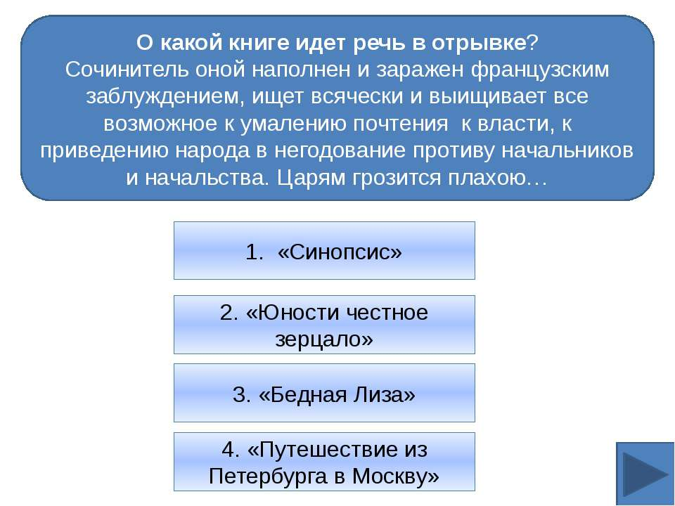 К памятникам архитектуры XVIII в не относится: 1. Екатерининский дворец в Цар...