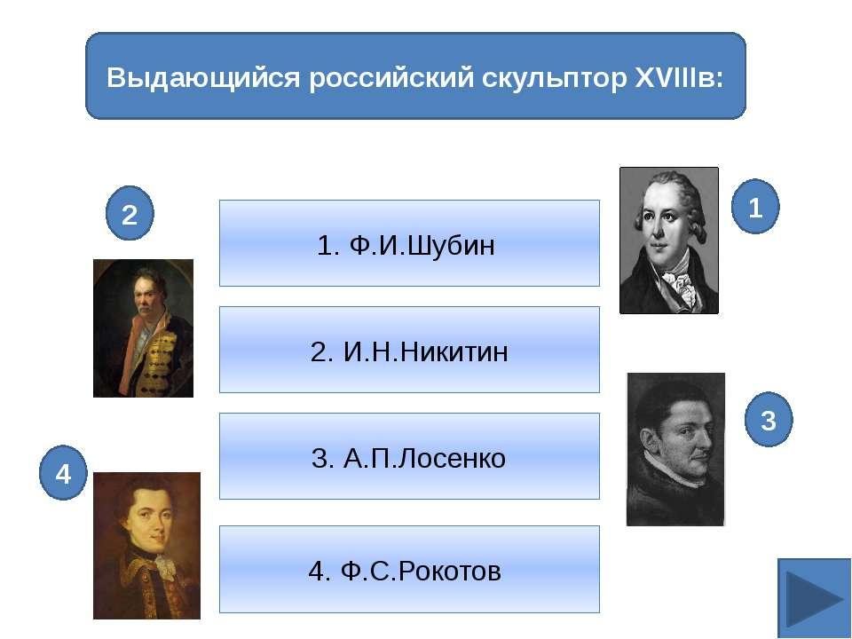 Яркий представитель Московской школы зодчества, мастер зрелого классицизма, с...