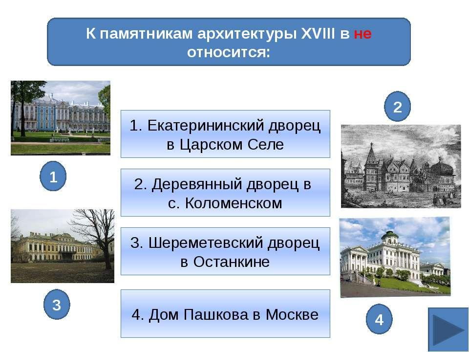 В России впервые система народного образования была создана в период правлени...