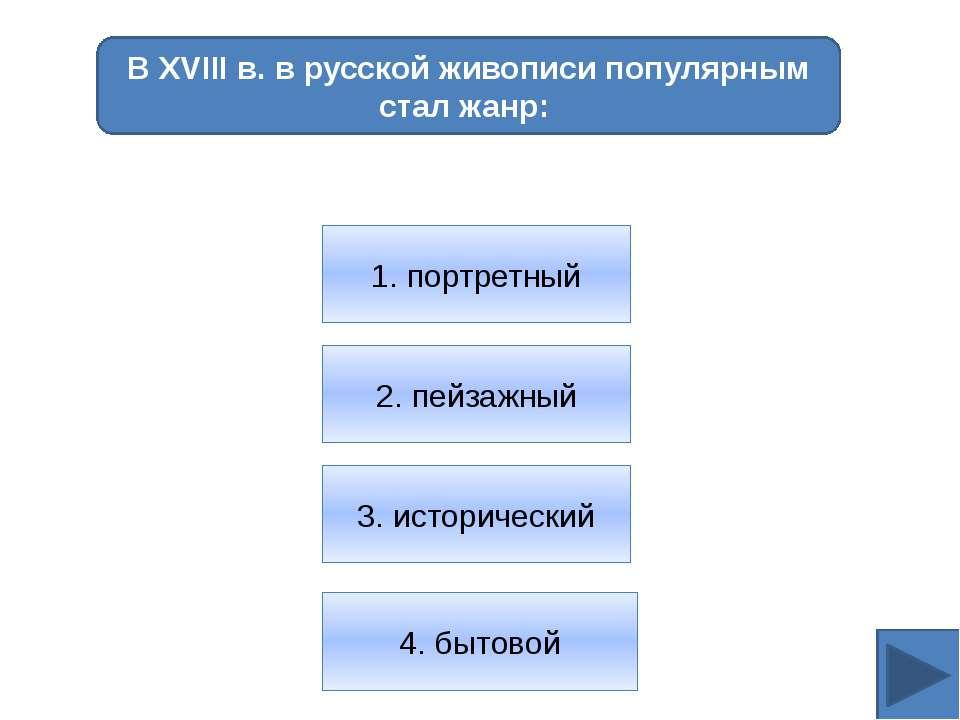 Мастером исторической живописи XVIIIв был: 1. Ф.С.Рокотов 2. А.П.Лосенко 3. В...