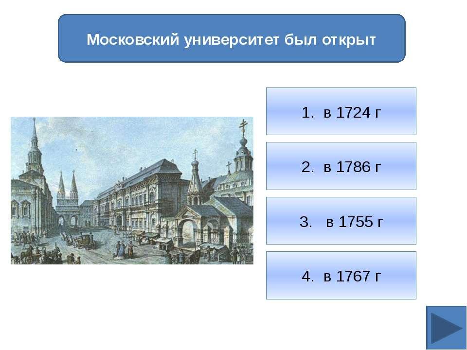 К чему привел недостаток образованных людей в России в петровскую эпоху? 1. к...