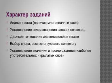 Характер заданий Анализ текста (наличие многозначных слов) Установление связи...