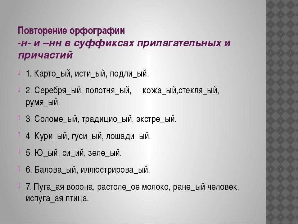 Повторение орфографии -н- и –нн в суффиксах прилагательных и причастий 1. Кар...