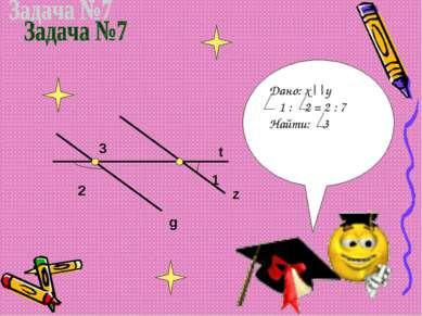 z t g 2 3 1 Дано: x||y 1 : 2 = 2 : 7 Найти: 3