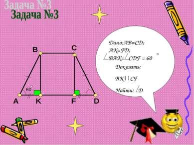 A K F D B C 60 Доказать: BK||CF Найти: Д Дано:AB=CD; AK=FD; BAK= CDF = 60
