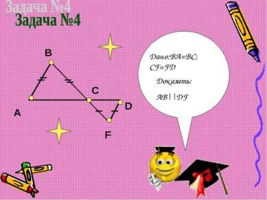 A F D B C Доказать: AB||DF Дано:BA=BC; CF=FD