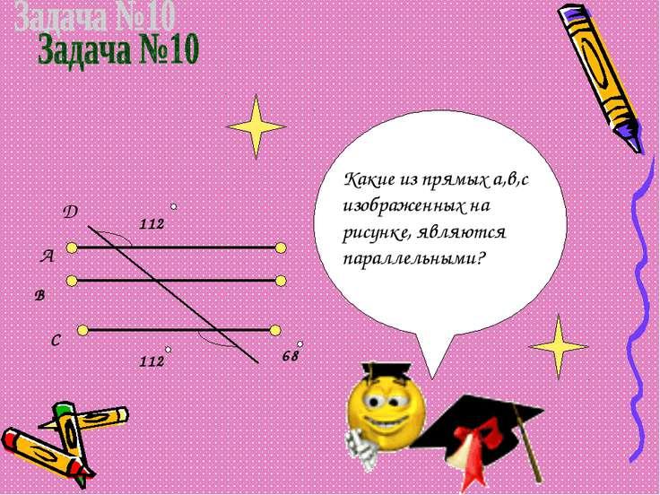 A B C D 112 112 68 Какие из прямых а,в,с изображенных на рисунке, являются па...