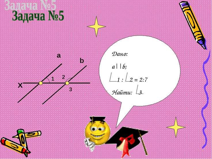 X a b 1 2 3 Дано: a||b; 1 : 2 = 2:7 Найти: 3