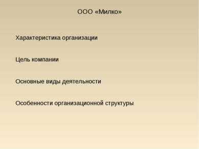 ООО «Милко» Характеристика организации Цель компании Основные виды деятельнос...
