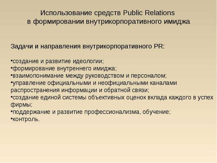 Использование средств Public Relations в формировании внутрикорпоративного им...