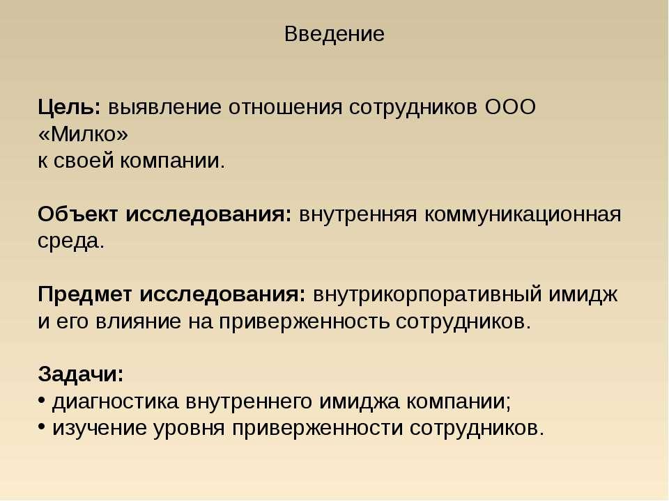 Введение Цель: выявление отношения сотрудников ООО «Милко» к своей компании. ...