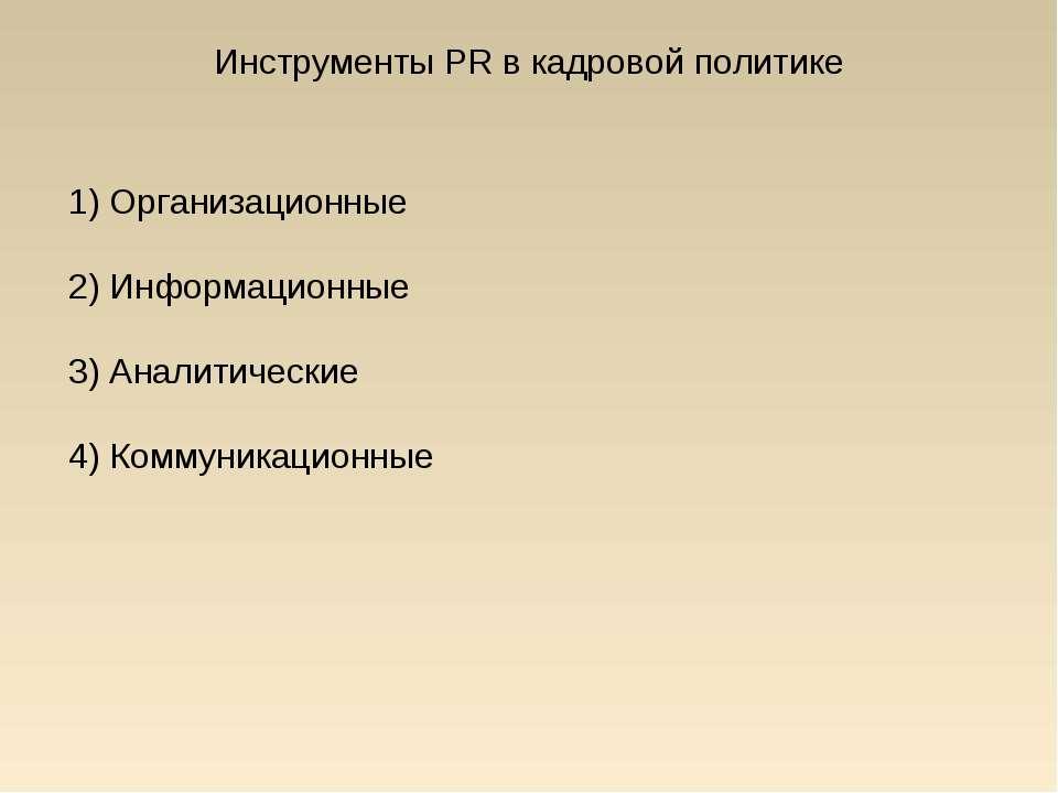 Инструменты PR в кадровой политике 1) Организационные 2) Информационные 3) Ан...