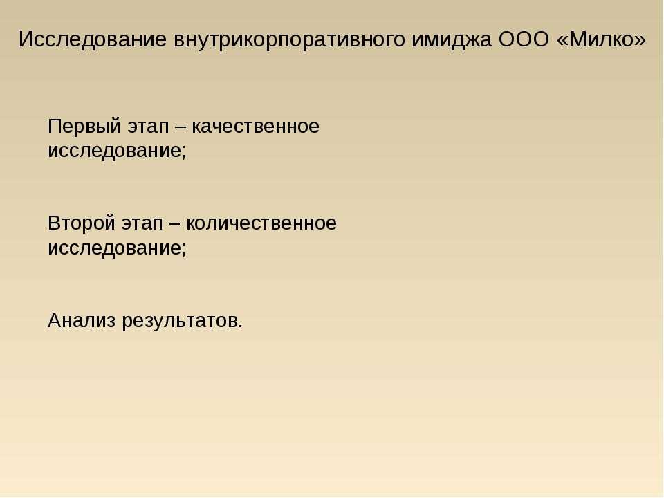 Исследование внутрикорпоративного имиджа ООО «Милко» Первый этап – качественн...