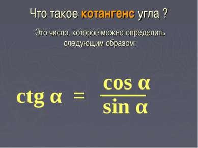 Что такое котангенс угла ? Это число, которое можно определить следующим обра...