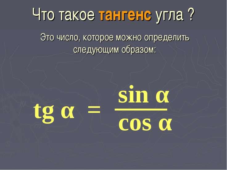 Что такое тангенс угла ? Это число, которое можно определить следующим образо...