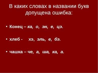 В каких словах в названии букв допущена ошибка: Конец – ка, о, эн, е, цэ. хле...