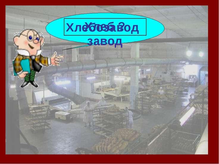 Хлеб ? завод Хлебозавод